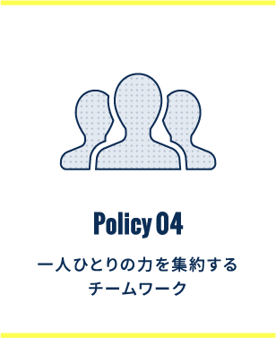 policy04